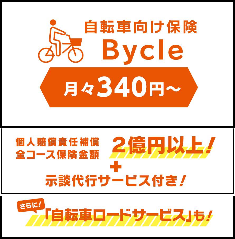 自転車向け保険Bycle 個人賠償責任補償全てのコースの保険金額が2億円以上! さらに自転車ロードサービスも!