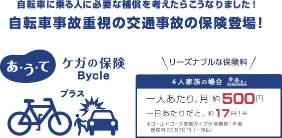 自転車の あうて 自転車の日 : あうて「じてんしゃBycle」は ...